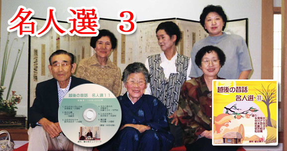 名人選CD3