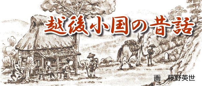 新潟県長岡市小国町ご存知伝統の昔話