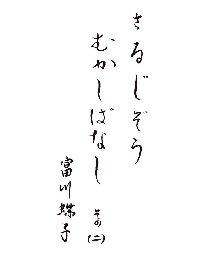 富川蝶子昔話2