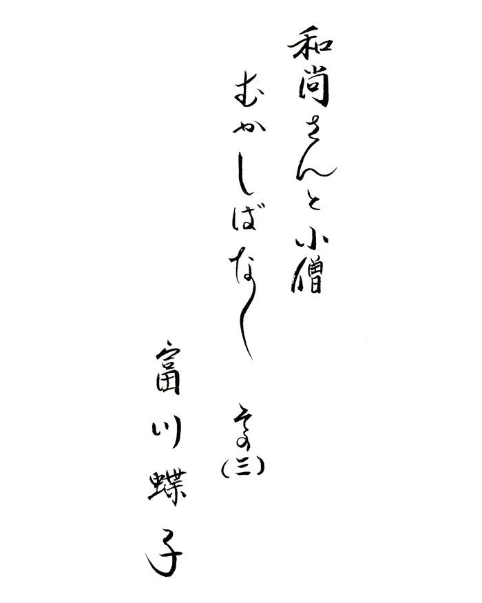富川蝶子昔話3