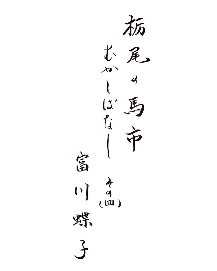 富川蝶子昔話4