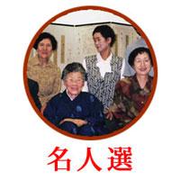新潟県の昔話名人選CD