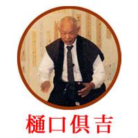 樋口倶吉の新潟県昔話CD