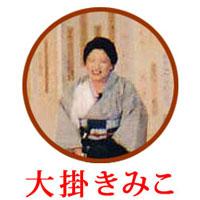 大掛きみこの新潟県昔話CD