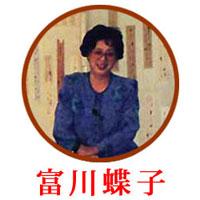 富川蝶子の新潟県昔話CD