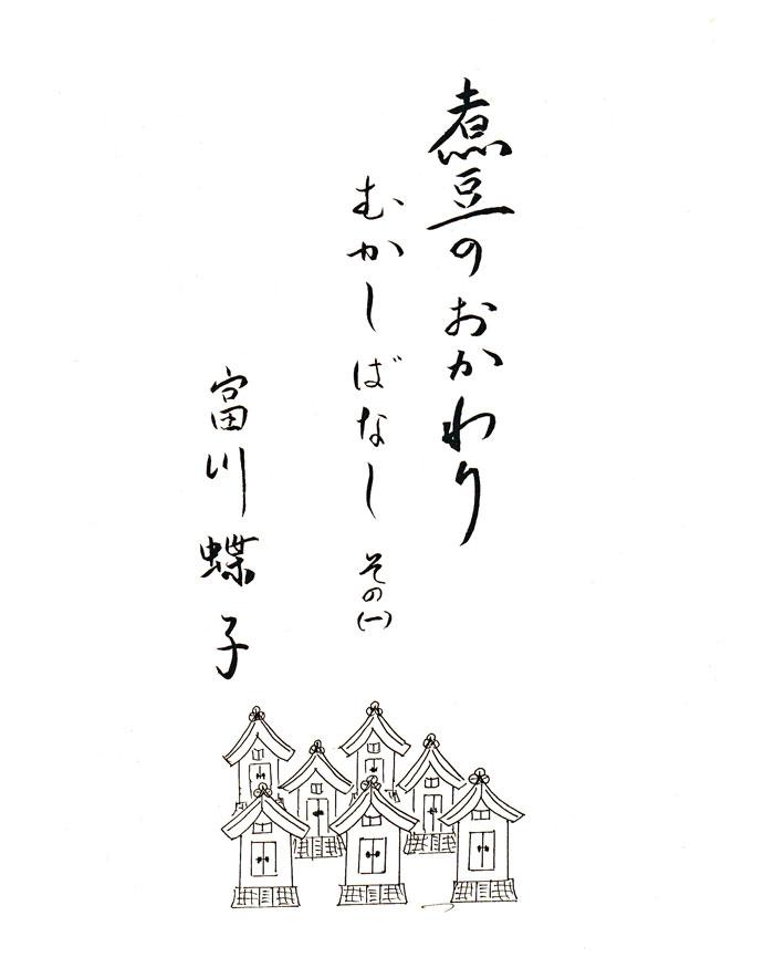 富川蝶子昔話1